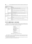 Практикум по информатике (+ CD) — фото, картинка — 15