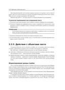 Практикум по информатике (+ CD) — фото, картинка — 16