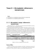 Практикум по информатике (+ CD) — фото, картинка — 7
