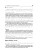 Практикум по информатике (+ CD) — фото, картинка — 8