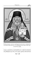 Чудотворец наших времен. Святитель Иоанн, архиепископ Шанхайский и Сан-Францисский — фото, картинка — 7