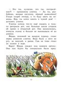Приключения муравья Ферды — фото, картинка — 9