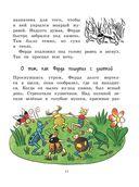 Приключения муравья Ферды — фото, картинка — 11