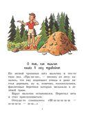 Приключения муравья Ферды — фото, картинка — 1