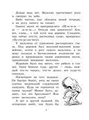 Приключения муравья Ферды — фото, картинка — 2