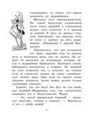 Приключения муравья Ферды — фото, картинка — 4