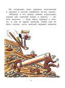 Приключения муравья Ферды — фото, картинка — 5