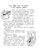Приключения муравья Ферды — фото, картинка — 7