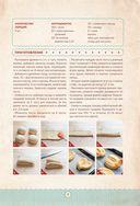 Мамочкина выпечка. Все по ГОСТу из дрожжевого, песочного, заварного, пряничного и слоеного теста — фото, картинка — 6