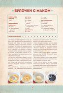 Мамочкина выпечка. Все по ГОСТу из дрожжевого, песочного, заварного, пряничного и слоеного теста — фото, картинка — 9
