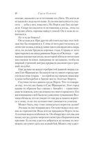 Герои Олимпа. Книга 2. Сын Нептуна — фото, картинка — 8