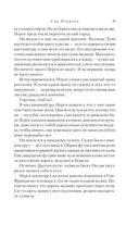 Герои Олимпа. Книга 2. Сын Нептуна — фото, картинка — 9