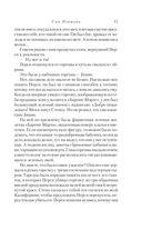 Герои Олимпа. Книга 2. Сын Нептуна — фото, картинка — 11