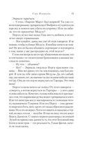 Герои Олимпа. Книга 2. Сын Нептуна — фото, картинка — 13
