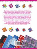 Большая энциклопедия. Лоскутное шитье — фото, картинка — 16