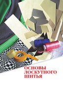 Большая энциклопедия. Лоскутное шитье — фото, картинка — 7