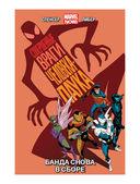 Совершенные Враги Человека-Паука. Том 1. Банда снова в сборе — фото, картинка — 1