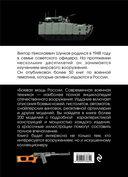 Боевая мощь России. Современная военная техника — фото, картинка — 15