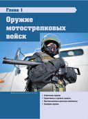 Боевая мощь России. Современная военная техника — фото, картинка — 8