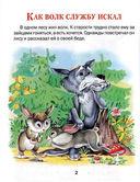 Как волк службу искал — фото, картинка — 1