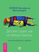 За пределы страха. Детские страхи. Тайны духовного мира детей (комплект из 3-х книг) — фото, картинка — 2