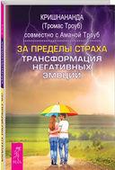 За пределы страха. Детские страхи. Тайны духовного мира детей (комплект из 3-х книг) — фото, картинка — 1