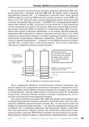 Микроконтроллеры ARM7. Семейство LPC2000 компании Philips. Вводный курс — фото, картинка — 13