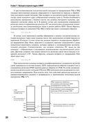 Микроконтроллеры ARM7. Семейство LPC2000 компании Philips. Вводный курс — фото, картинка — 14