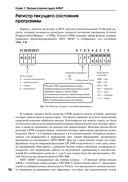 Микроконтроллеры ARM7. Семейство LPC2000 компании Philips. Вводный курс — фото, картинка — 10