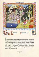 Русские народные сказки — фото, картинка — 12