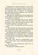 Русские народные сказки — фото, картинка — 5