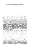 Предания, сказки и мифы западных славян — фото, картинка — 12