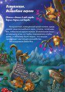 Веники еловые, или Приключения Вани в лаптях и сарафане — фото, картинка — 4