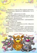 Веники еловые, или Приключения Вани в лаптях и сарафане — фото, картинка — 7