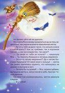 Веники еловые, или Приключения Вани в лаптях и сарафане — фото, картинка — 9