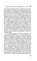 История Великой Отечественной войны 1941-1945 гг. в одном томе — фото, картинка — 10