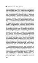 История Великой Отечественной войны 1941-1945 гг. в одном томе — фото, картинка — 11