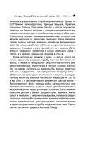 История Великой Отечественной войны 1941-1945 гг. в одном томе — фото, картинка — 12