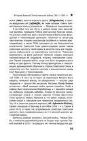 История Великой Отечественной войны 1941-1945 гг. в одном томе — фото, картинка — 14