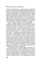 История Великой Отечественной войны 1941-1945 гг. в одном томе — фото, картинка — 9