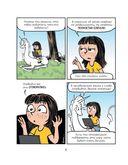 Фиби и единорог. Против гоблинов. Том 3 — фото, картинка — 2
