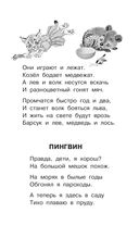 Лучшие стихи и сказки — фото, картинка — 11