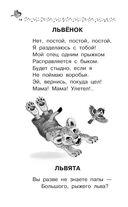 Лучшие стихи и сказки — фото, картинка — 14