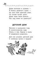 Лучшие стихи и сказки — фото, картинка — 10