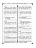 Хроники Амбера — фото, картинка — 11
