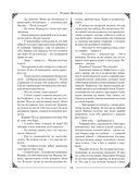 Хроники Амбера — фото, картинка — 12