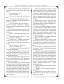 Хроники Амбера — фото, картинка — 7