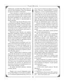 Хроники Амбера — фото, картинка — 10