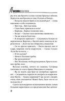 Битвы божьих коровок (м) — фото, картинка — 10