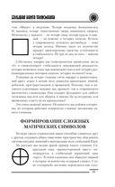 Руны и амулеты. Большая книга талисманов — фото, картинка — 11